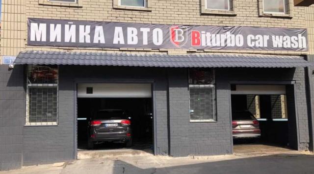Мойка автомобиля Печерск